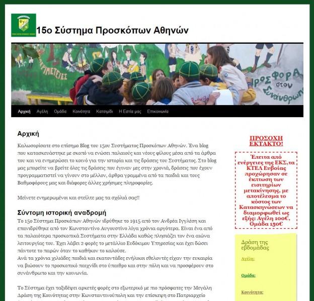 15athensscounts.gr ScreenShot