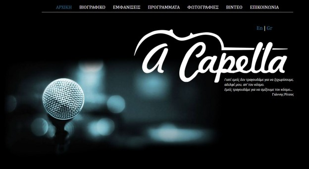 Acapella.gr ScreenShot