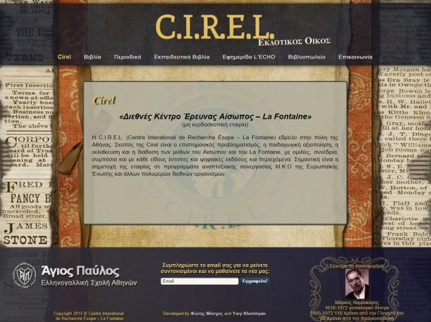 Cirel.gr ScreenShot